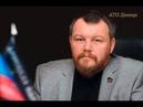 Андрей Евгеньевич Пургин на канале АТО Донецк в рации Zello