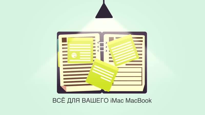Помощь в установке программ на iMac MacBook
