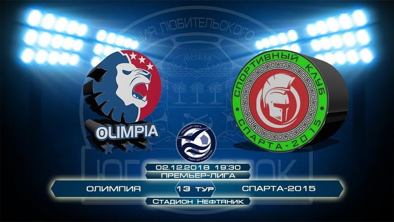Олимпия 2:7 СПАРТА-2015   Премьер-Лига   Сезон 2018/19   13-й тур   Обзор матча