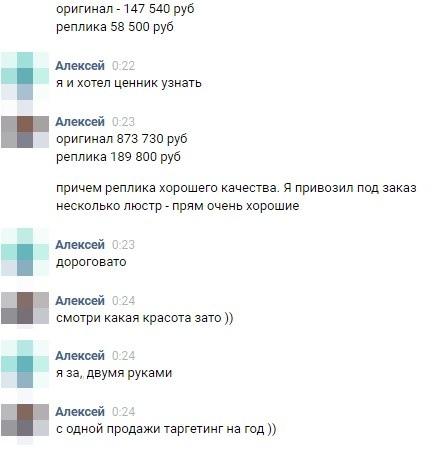 tYEITyGZlj4 Вконтакте: Продвижение группы магазина освещения sotsialnye seti prodvizhenie