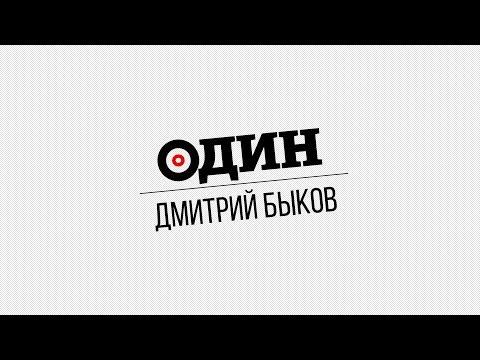 Один / Дмитрий Быков 13.12.18