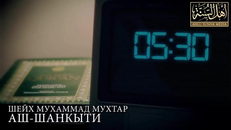 Шейх Мухаммад Мухтар Аш-Шанкыти - Ночная молитва