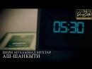 Шейх Мухаммад Мухтар Аш Шанкыти Ночная молитва