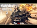 🔴 Воин дорог 2 🔴 18 Mad Max