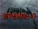 Кремль 9 Лаврентий Берия Рывок к власти Фильм 1 й ОРТ 29 04 2002