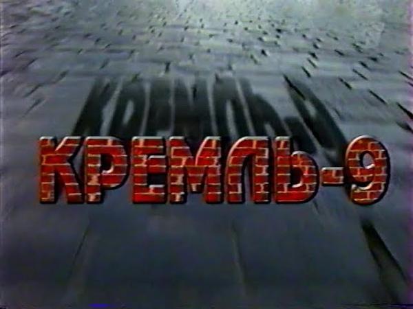 Кремль-9. Лаврентий Берия: Рывок к власти. Фильм 1-й (ОРТ, 29.04.2002)