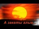 А закаты алые-justsdlady COVER Песни о войне
