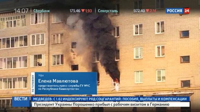Новости на Россия 24 • В пятиэтажке в Башкирии взорвался газ