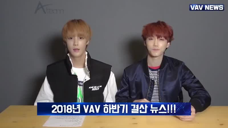 VAV NEWS_VAV 2018 Second Half Breaking News  FULL t.coasYO1emTIX  VAV 브이에이브이 NEWS 뉴스 VAVNews 2018하반기결산 하반기결산