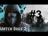 Стрим - Watch Dogs 2) ............. ПРОХОЖДЕНИЕ) #3 #ваш_Т