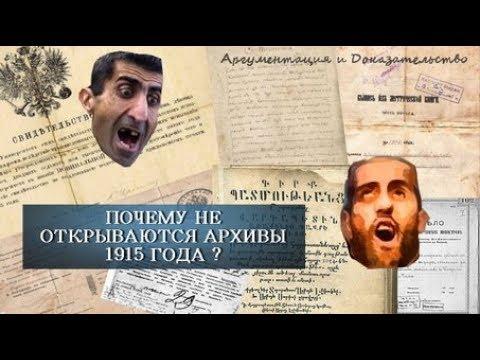Почему армяне не открывают архивы 1915 года ? Сейчас обьясню !