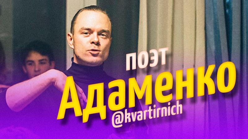 Закрываем сезон! PREVIEW: поэт Вадим Адаменко KVRTRNCH