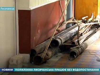 В Лисичанске центральная поликлиника работает без воды