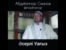 ҚАТТЫ_ТИСЕ_ДЕ,_АЩЫ_ШЫНДЫҚ.mp4