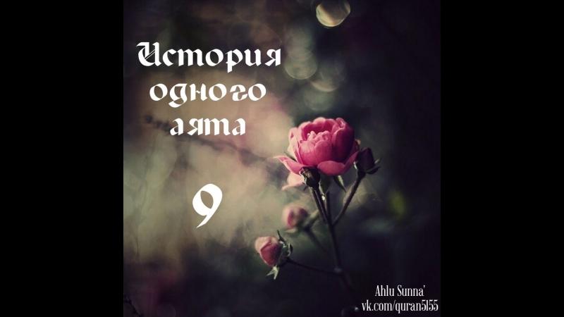 «История одного аята» 9. Великое слово единобожия