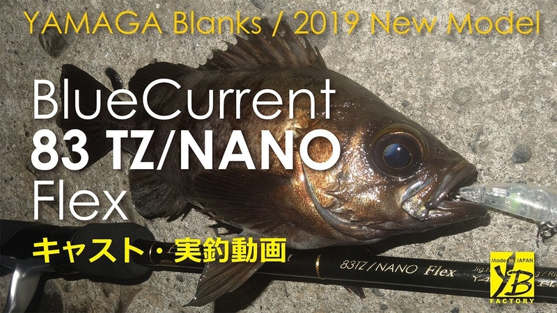 BlueCurrent 83 TZ NANO Flex 解説・実釣動画