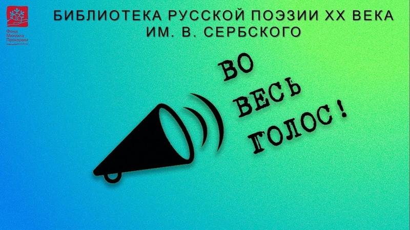 2018 06 21 Закрытие проекта Во весь голос в Библиотеке им В Сербского