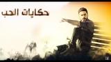 Tamer Hosny - Hekayat Elhob