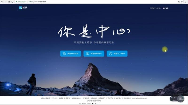 Что такое Alipay com Алипей Алипэй Алипай Платежная система таобао страховка сделок безопасность опл