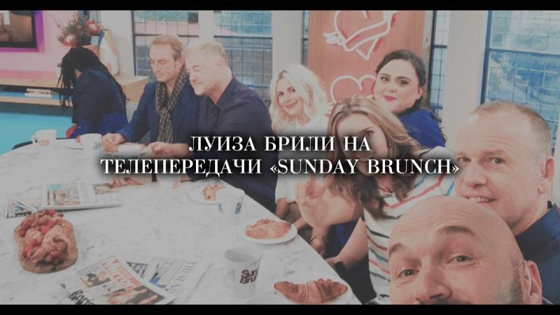 Лу на Sunday Brunch (09/09/18)