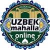 Узбекская махалля online 🅥