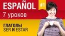 Урок 1. Испанский язык за 7 уроков для начинающих. Глаголы ser и estar (быть). Елена Шипилова.