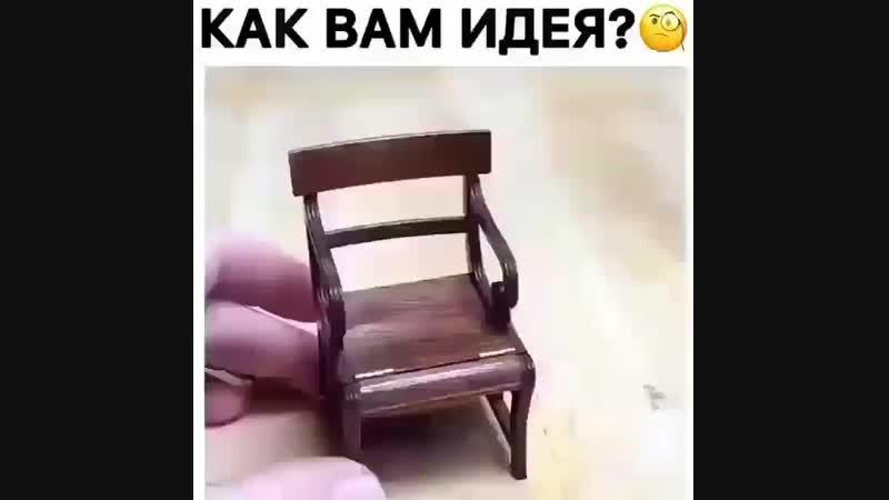 стул трансформер))