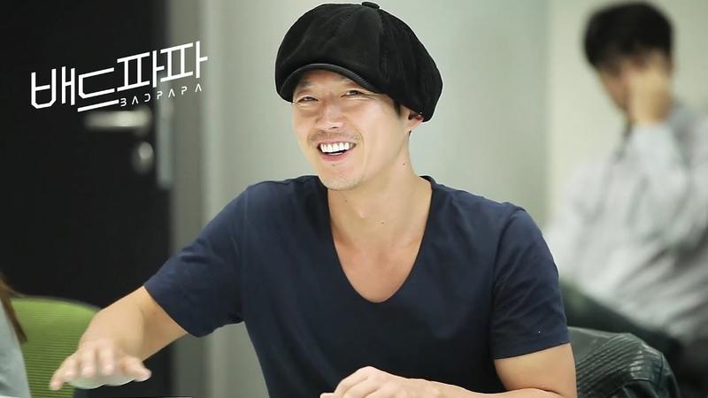배드파파 'Bad Papa'<Script Reading>Jang Hyuk,장혁,손여은,신은수,하준,박지빈,이다윗,김재경