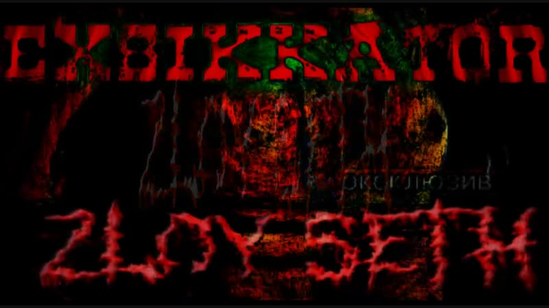 EXSIKKATOR ft. Zloy Seth (part Zloy Seth)