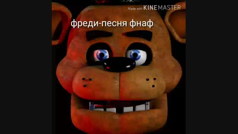 песни аниматроников