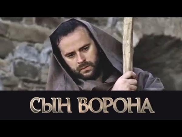 Сын ворона 8 серия - Возвращение (2014)