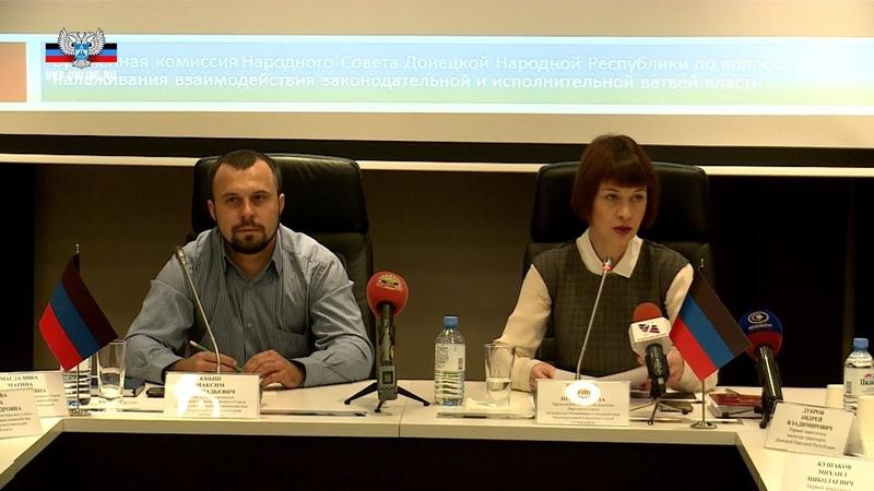 В Донецке обсудили дорожную карту по налаживанию взаимодействия ветвей власти