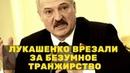 Лукашенко врезали за безумное транжирство Новости политики