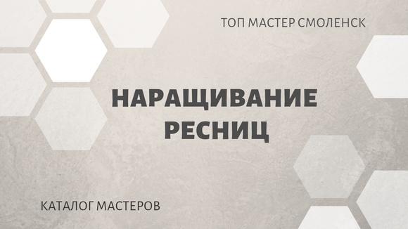 НАРАЩИВАНИЕ РЕСНИЦ Смоленск ламинирование ботокс 2д 3 д 4д голливуд снятие ресниц