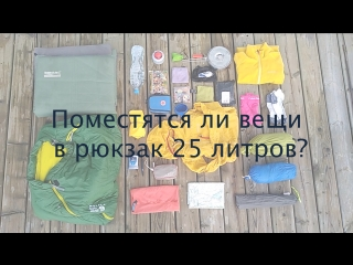 Упаковка рюкзака для поездки автостопом на несколько дней