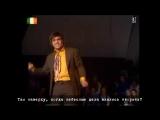 Джо Долан - Ах, до чего же ты красива! (Joe Dolan - Youre Such A Good Looking Woman) русские субтитры