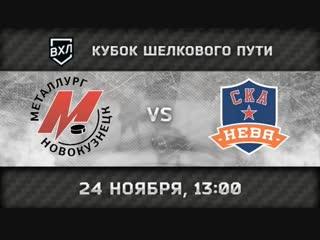 «Металлург» Новокузнецк - «СКА-Нева» Санкт-Петербург, 13:00