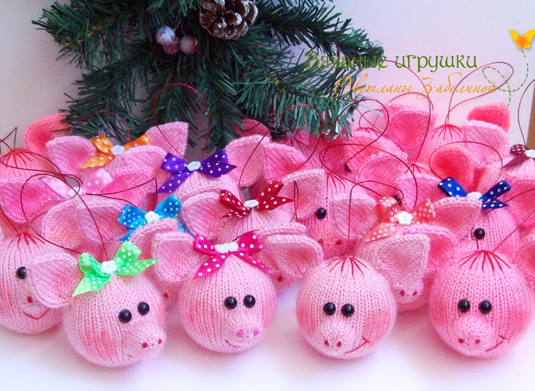 готовимся к году свиньи вязаные хрюшки шарики на елку обсуждение
