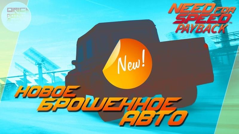 Need For Speed Payback - НОВОЕ БРОШЕННОЕ АВТО! Где находится Тюнинг