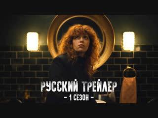 Жизни матрешки (1 сезон, 2019) русский трейлер HD (без цензуры) Russian Doll   Наташа Лионн