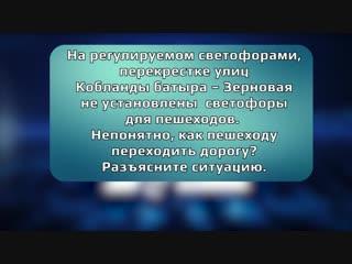 Автоликбез № 4 - Как пешеходу переходить дорогу на перекрестке улиц Кобланды батыра – Зерновая?