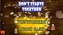 Dont Starve Together прохождение 9 ПОЛНОСТЬЮ УНИЧТОЖИЛИ СВОЮ БАЗУ