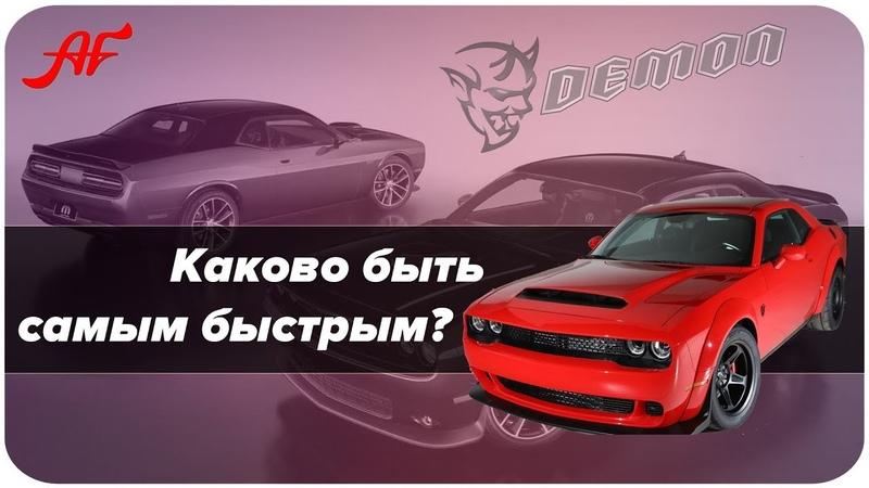 Адский Dodge Challenger SRT Demon Самый быстрый разгон 0 100 км ч для серийного автомобиля в мире