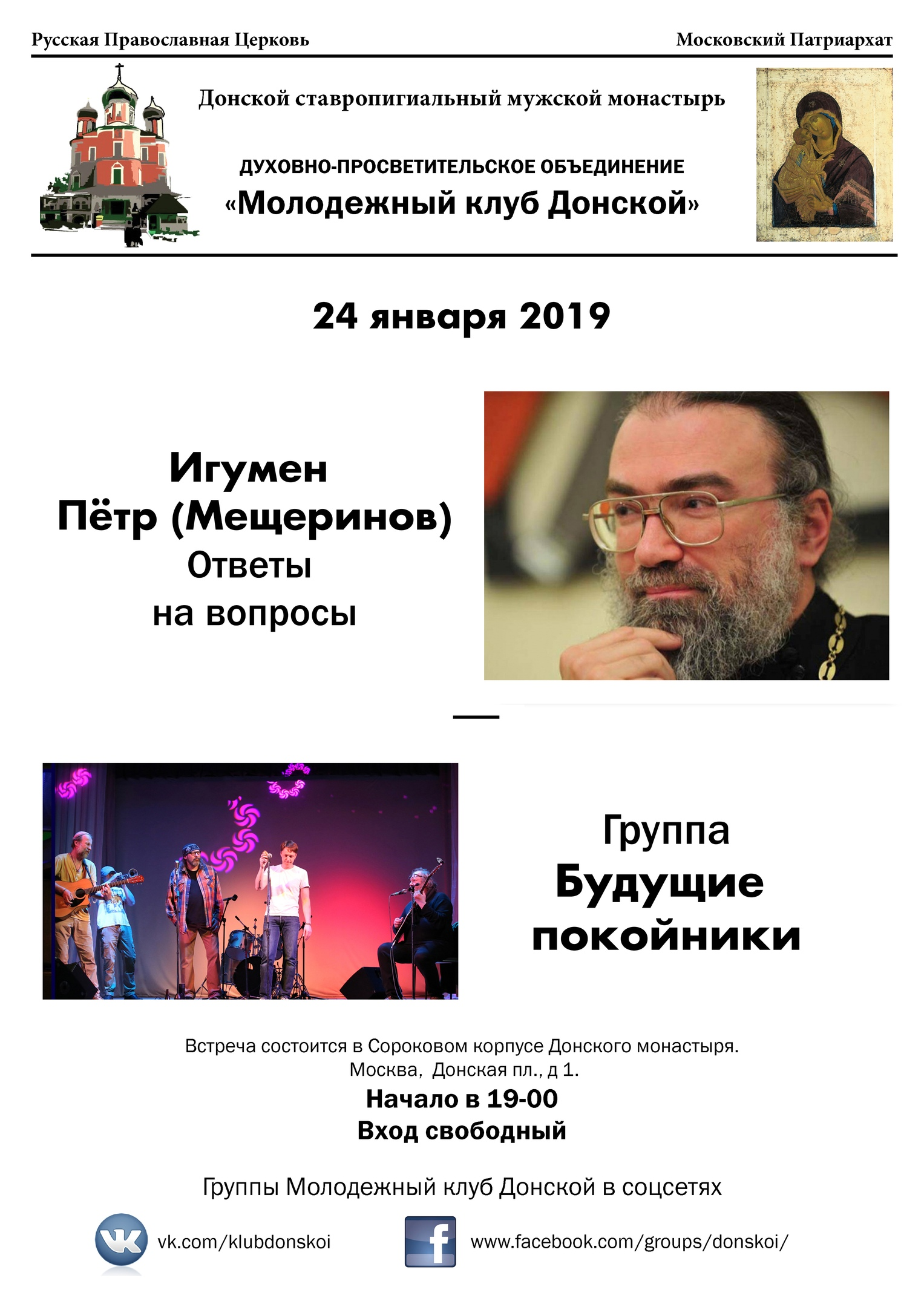 Православной клуб встреч в москве шведские ночные клубы
