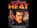 Гнев Жара Heat 1986 Михалёв BDRip 1080 релиз от STUDIO №1