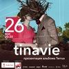 Tinavie | 26 Мая | Эрарта Сцена