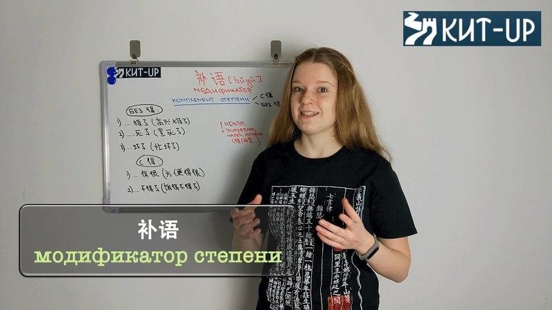 Комплемент (модификатор) степени | КИТАЙСКИЙ ЯЗЫК KIT-UP
