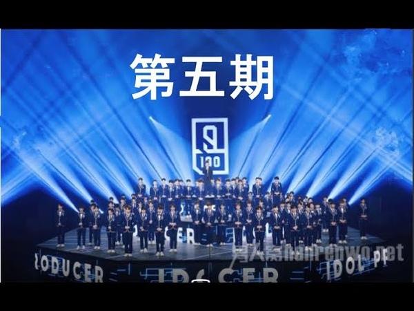 《青春有你》第5期 (190215) 正片: 张艺兴宣布100进60淘汰名单 李汶翰陈宥维争夺315
