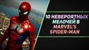 10 НЕВЕРОЯТНЫХ МЕЛОЧЕЙ В MARVELS SPIDER-MAN