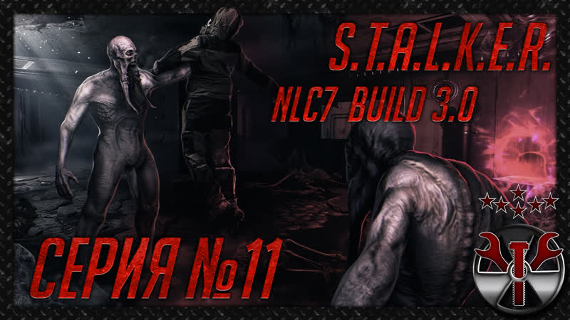 S.T.A.L.K.E.R. - NLC7 build 3.0 ч.11 Поиски входа в Х-18. Губная гармошка для Борова и арт Юрика!